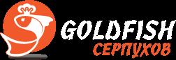 Goldfish Серпухов